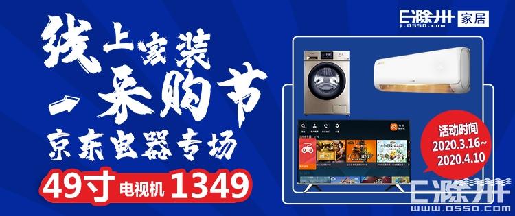 京东电器横版海报.jpg