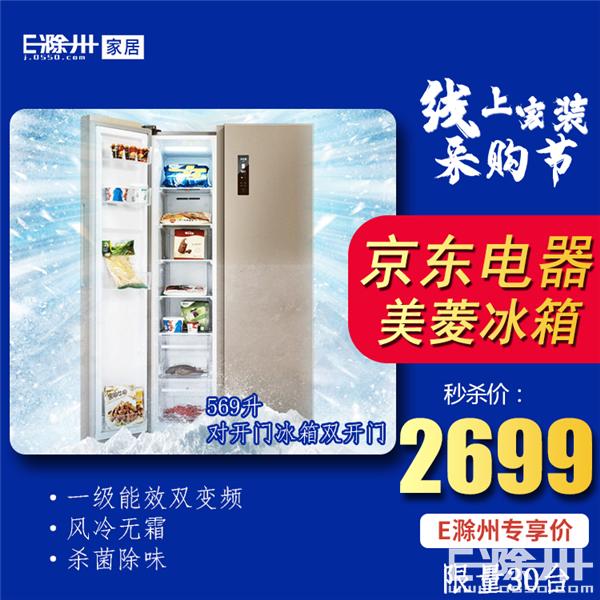 美菱冰箱2699.png