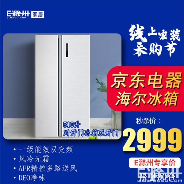 海尔冰箱2999.png