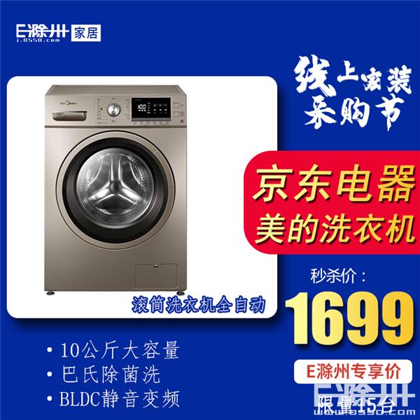 美的洗衣机1699.png